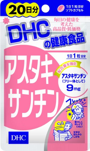 DHC アスタキサンチン20日 20粒