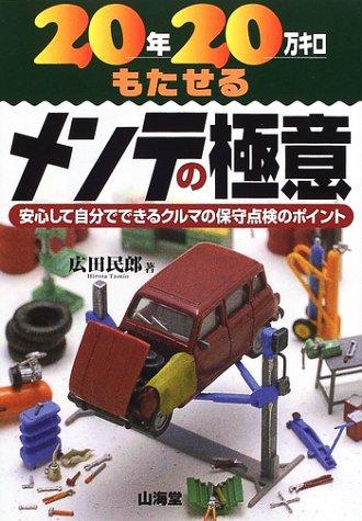 20年20万キロもたせるメンテの極意―安心して自分でできるクルマの保守点検のポイント (Sankaido motor books)