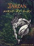 メイキング・オブ・ターザン / ハワード・E. グリーン のシリーズ情報を見る