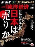 週刊東洋経済 2015年10/31号 [雑誌]