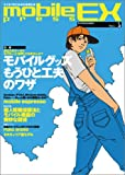 MobilePRESS EX Vol.1