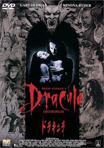 ドラキュラ(1992)