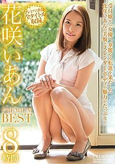 花咲いあんPREMIUM BEST 8時間 プレミアム [DVD]