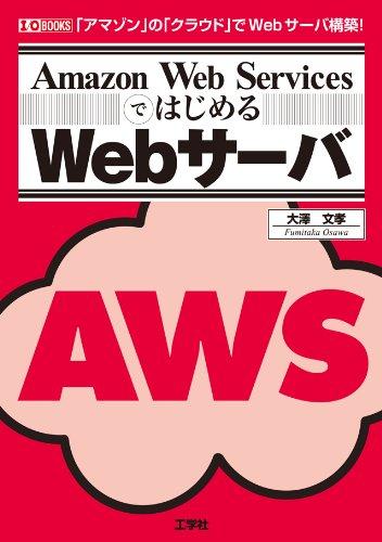 Amazon Web ServicesではじめるWebサーバ (I・O BOOKS)