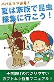 子供向けのわかりやすいカブトムシ採集マニュアル: パパ&ママ必見!夏は家族で昆虫採集に行こう!