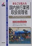 国内旅行業務取扱管理者ポイントレッスン (Shinsei license manual)