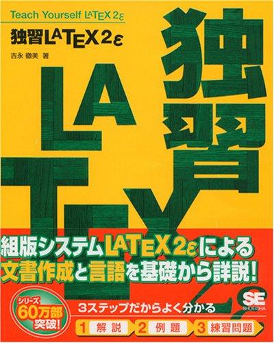 独習 LaTeX2ε