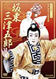 芸の真髄シリーズ 江戸ゆかりの家の芸  坂東 三津五郎 [DVD]