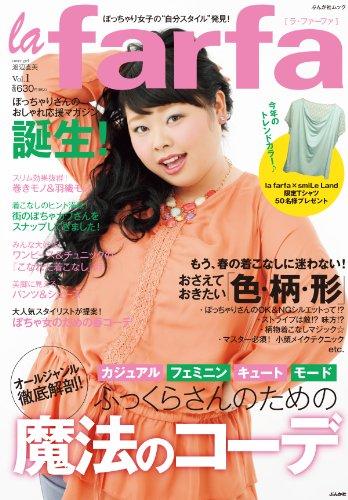 la farfa(ラ・ファーファ) VOL.1 (ぶんか社ムック)