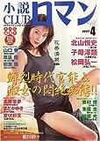 小説 CLUB (クラブ) ロマン 2007年 04月号 [雑誌]