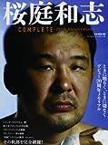 桜庭和志COMPLETE―20TH ANNIVERSARY (B・B MOOK 966)