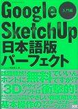 Google SketchUp日本語版パーフェクト (入門編) (エクスナレッジムック―CAD&CG MAGAZINE)
