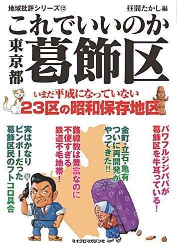 これでいいのか東京都葛飾区 地域批評シリーズ