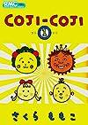 COJI-COJI 1 (りぼんマスコットコミックス)