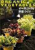 オーガニックな野菜づくり―農薬・化学肥料を使わない