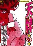天牌(86) (ニチブンコミックス)