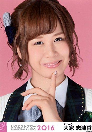 AKB48 公式生写真 単独リクエストアワー 2016 ランダム 【大家志津香】