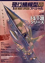 飛行機模型スペシャル No.12 2016年 02 月号 [雑誌]: モデルアート 増刊