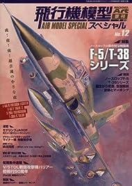 飛行機模型スペシャル No.12 2016年 02 月号 [雑誌]: モデルアート 増刊