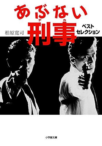 あぶない刑事 ベストセレクション (小学館文庫)