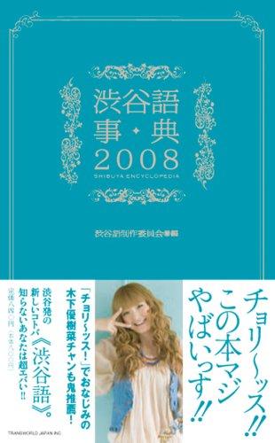 渋谷語事典 2008