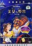 Beauty and the Beast (Mandarin Chinese Edition)