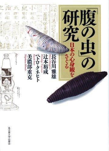 「腹の虫」の研究 -日本の心身観をさぐる-