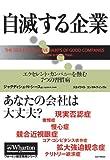 自滅する企業 エクセレント・カンパニーを蝕む7つの習慣病 (ウォートン経営戦略シリーズ)