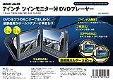 イーバランス 7型ツインモニターポータブルDVDプレーヤーCPRM対応ROOM MATE EB-RM707T