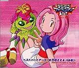 デジモンアドベンチャー02ベスト・パートナー(5)太刀川ミミ&パルモン