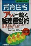 賃貸住宅アッと驚く管理運営術 4訂版 (住宅・不動産実務ブック)