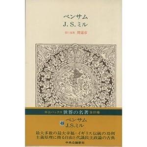 世界の名著 (49)ベンサム/J.S.ミル (中公バックス)                       単行本(ソフトカバー)                                                                                                                                                                            – 1979/10