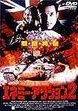 エネミーアクション2 [DVD]