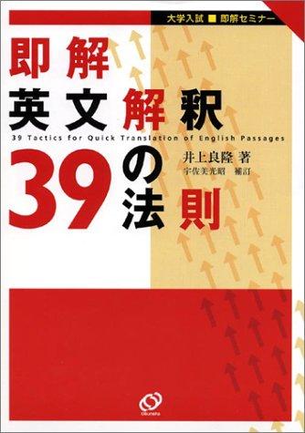 即解英文解釈39の法則