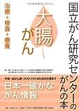 大腸がん―治療・検査・療養 (国立がん研究センターのがんの本)