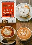 ラテアート&デザインカプチーノLESSON---クール×キュート×ユニーク!人気カフェのバリスタが教える