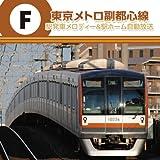 地下鉄成増A線/駅ホームアナウンス