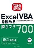 できる逆引き Excel VBAを極める 勝ちワザ700 2010/2007/2003/2002対応 (「できる逆引き」シリーズ)
