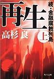 再生〈上〉―続・金融腐蝕列島 (角川文庫)