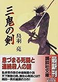 三鬼の剣 (講談社文庫)