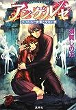 アンゲルゼ ひびわれた世界と少年の恋 (アンゲルゼシリーズ) (コバルト文庫)