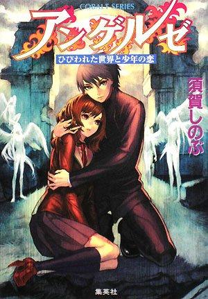 アンゲルゼひびわれた世界と少年の恋 (コバルト文庫 す 5-67)