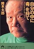 """Amazon.co.jp自分の中に毒を持て―あなたは""""常識人間"""