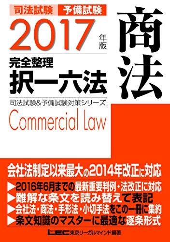 2017年版 司法試験&予備試験 完全整理択一六法 商法 (司法試験&予備試験対策シリーズ)