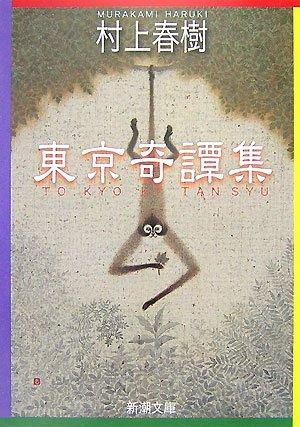 東京奇譚集 (新潮文庫 む 5-26)村上 春樹