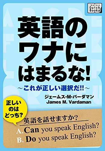 英語のワナにはまるな! これが正しい選択だ!! impress QuickBooks