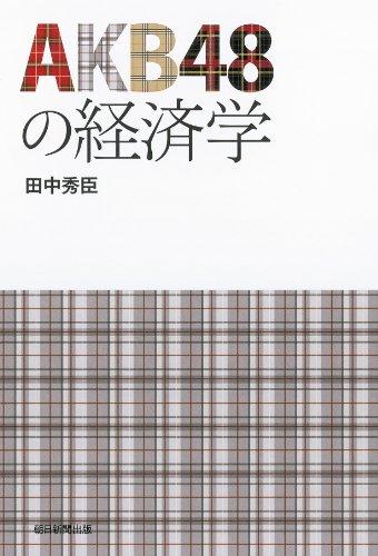 AKB48の経済学