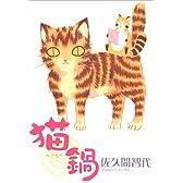 猫鍋 (UN POCO ESSAY COMICS)