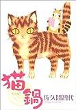 猫鍋 / 佐久間 智代 のシリーズ情報を見る