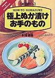 極上ぬか漬けお手のもの―遊び尽くし (Cooking & home made―遊び尽くし)